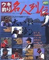 ウキ釣り名人列伝―大いに語る7人のウキ釣りマスター (TOEN MOOK―つりSeries (No.25))