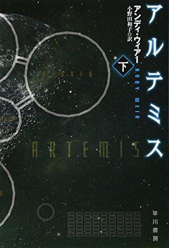 アルテミス(下) (ハヤカワ文庫SF)