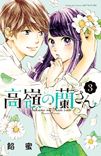 高嶺の蘭さん(3) (別冊フレンドコミックス)
