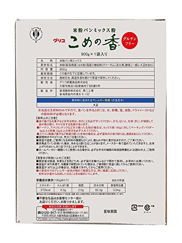 こめの香グルテンフリー900g