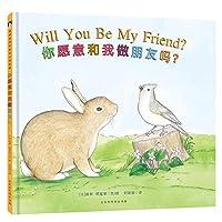 你愿意和我做朋友吗?