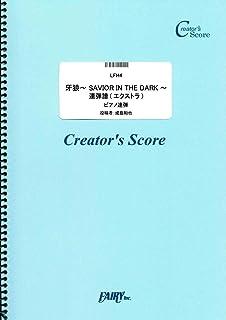 牙狼~SAVIOR IN THE DARK~連弾譜(エクストラ)/JAM Project  (LFH4)[クリエイターズ スコア]