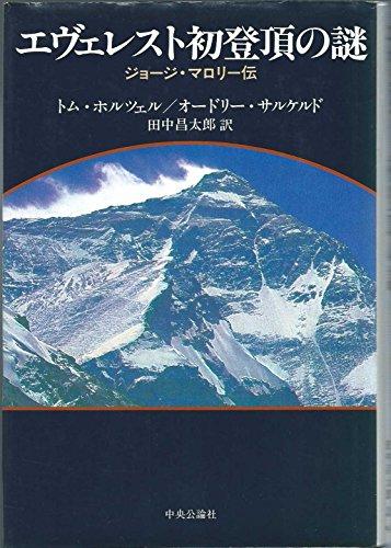 エヴェレスト初登頂の謎―ジョージ・マロリー伝