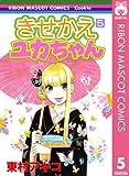 きせかえユカちゃん 5 (りぼんマスコットコミックスDIGITAL)