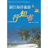 Notification of Zhejiang Ocean travel line(Chinese Edition)