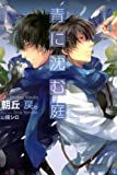 青に沈む庭 特別版 (シャレード文庫)