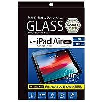 iPad Air 2019 用 ガラスフィルム ブルーライトカット 光沢 硬度9H 厚さ 0.33mm TBF-IPA19GFLKBC