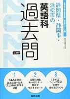 静岡県・静岡市・浜松市の英語科過去問 2022年版 (静岡県の教員採用試験「過去問」シリーズ)