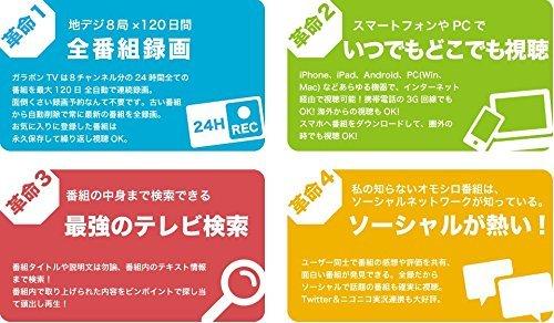 『ガラポンTV伍号機HDD内蔵モデル【再生品】』のトップ画像