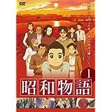 昭和物語 [レンタル落ち] (全4巻) [マーケットプレイス DVDセット商品]