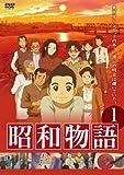 昭和物語 [レンタル落ち] (全4巻) [マーケットプレイス DVDセット商品] image
