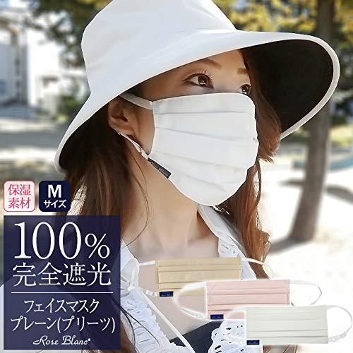 RoseBlanc(ロサブラン)100%完全遮光保湿素材スキンケア加工フェイスマスク(Mサイズ)プレーン(IVORY(アイボリー))