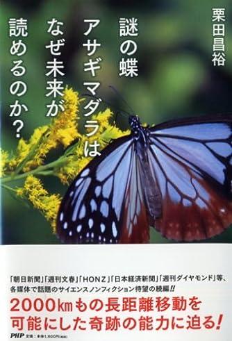謎の蝶 アサギマダラはなぜ未来が読めるのか?