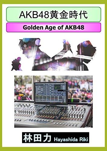 AKB48黄金時代