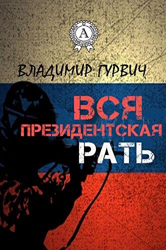 Вся президентская рать (Russian Edition)