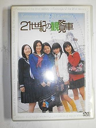 DVD>21世紀の観覧車 (<DVD>)