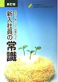 役立つ、身につく、自身がつく「新入社員の常識」『新訂版』 [単行本] [Jan 01, 2002] SMBCコンサルティング株式会社