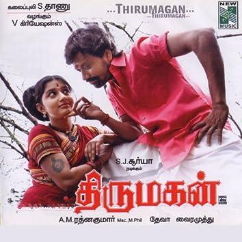 Thirumagan (Original Motion Picture Soundtrack)