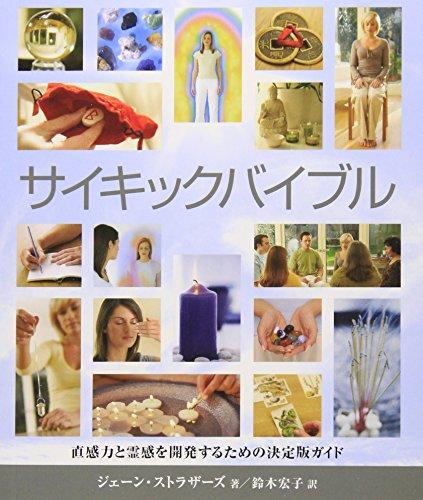サイキックバイブル (GAIA BOOKS)の詳細を見る