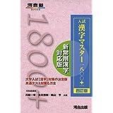 入試 漢字マスター1800+ 四訂版 (河合塾シリーズ)