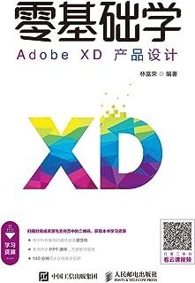 零基础学Adobe XD产品设计 (English Edition)