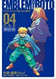 ロトの紋章 完全版 4 (ヤングガンガンコミックス)