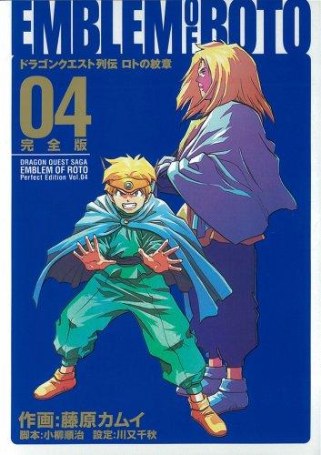 ロトの紋章 完全版 4 (ヤングガンガンコミックス)の詳細を見る