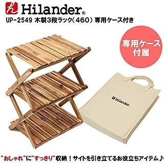 Hilander(ハイランダー) ウッド3段ラック 460 専用ケース付きブラウン