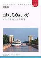 母なるヴォルガ ロシア史をたどる川旅 (ユーラシア・ブックレット198)