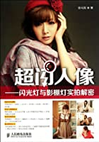 Splendid Photo Images-- Secrets of Photographing by Flashlight and Studio Light (Chinese Edition)
