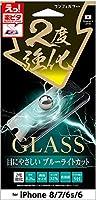 楽ピタ 2度強化ガラスフィルム 硬度9H 端割れ防止 画面鮮明 飛散防止 iPhone8/7/6s/6対応 ブルーライトカットタイプ i33DGLBLW