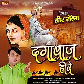 Dagabaaz Heere - Single