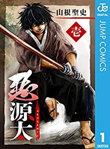 悪源太 1 (ジャンプコミックスDIGITAL)