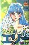 いとしのエリー 9 (ヤングジャンプコミックス)