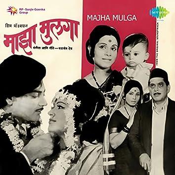 Majha Mulga (Original Motion Picture Soundtrack)