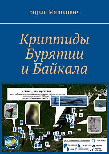Криптиды Бурятии иБайкала (Russian Edition)