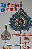 Pallava Thilagam