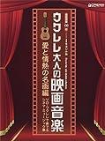 ウクレレ/大人の映画音楽~愛と情熱の名画編 模範演奏CD付