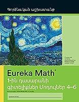 Armenian- Eureka Math - A Story of Units: Fluency Practice Workbook #2, Grade 1, Modules 4-6