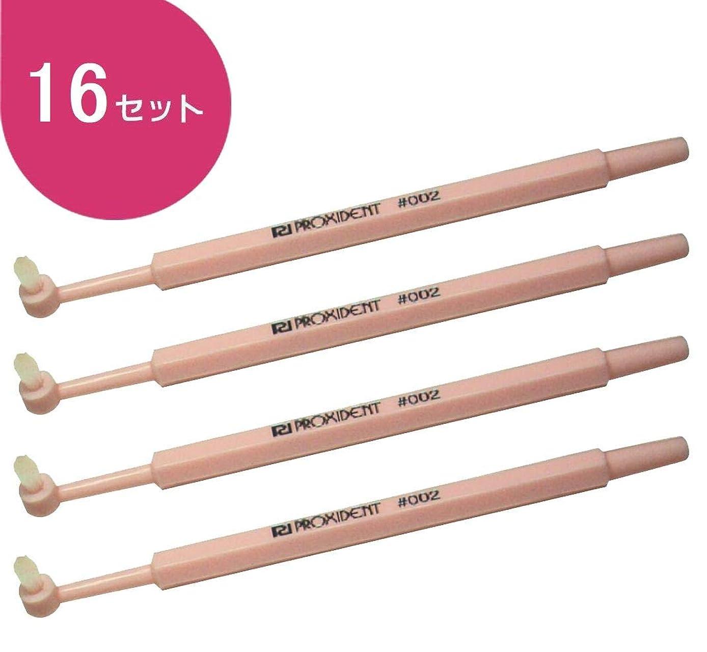 欠席トーストマートプローデント プロキシデント フィックスワン(Fix one)歯ブラシ #002 soft (22本)
