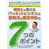 税理士が教えるITやネットビジネスの節税法と確定申告の7つのポイント (自営業者・個人事業主及び法人向け)[DVD]