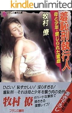 羞恥刑執行人 母と少年・禁じられた蜜戯 (フランス書院文庫)