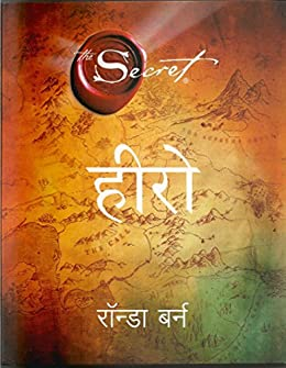 HERO (Hindi) by [Rhonda Bryne]