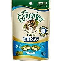 【セット販売】グリニーズ 猫用 毛玉ケア ツナ味 30g×2コ