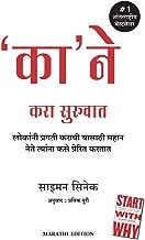 Start With Why (Marathi) (Marathi Edition)