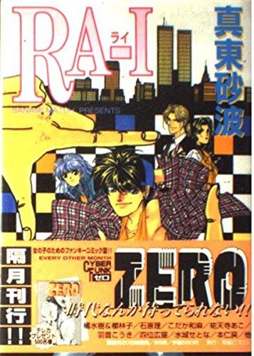 Ra‐i (Zero comics)の詳細を見る