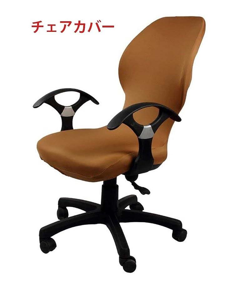 地獄波二度オフィスチェアカバー 事務椅子 カバー 回転座椅子背もたれ カバー 着脱可能 (ブラウン)