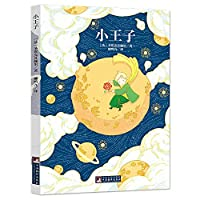 The Little Prince world famous collection(Chinese Edition)