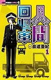人間回収車 (1) (ちゃおホラーコミックス)