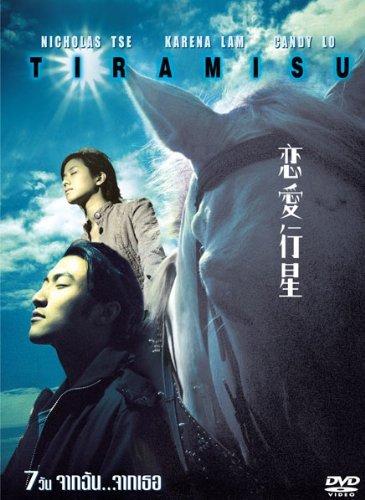 Tiramisu (2002) Chinese Fantasy [Eng Subs] by Kar Yan Lam